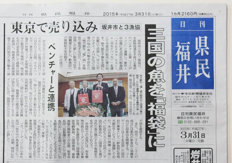 福井県民新聞