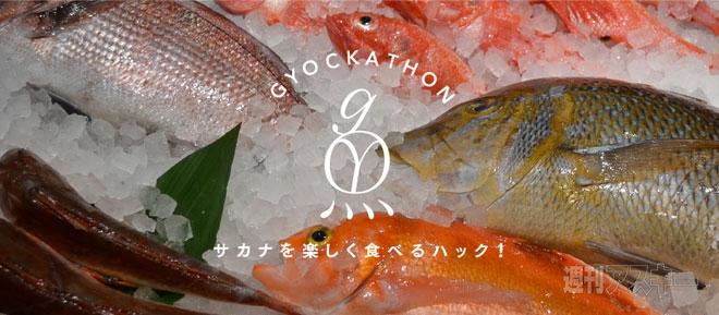 gyockathon